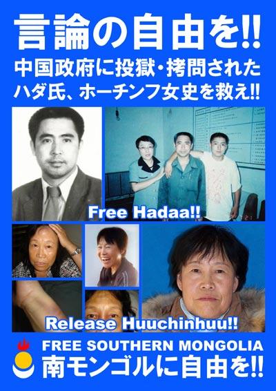 言論の自由を!!中国政府に投獄・拷問されたハダ氏、ホーチンフ女史を救え!