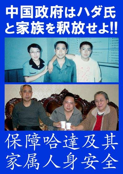 中国政府はハダ氏と家族を釈放せよ!