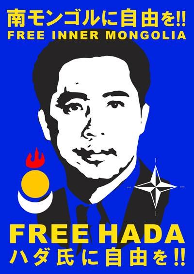 南モンゴルに自由を!ハダ氏に自由を!FREE INNER MONGOLIA FREE HADA