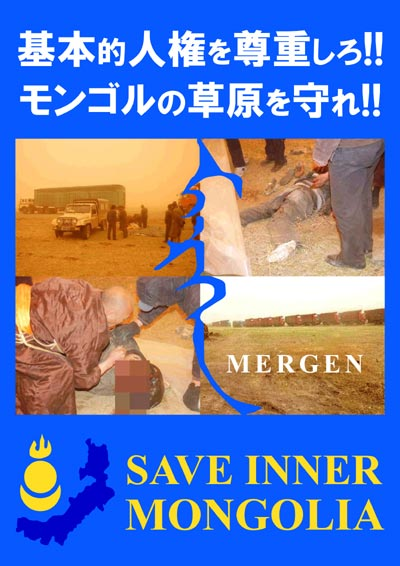 基本的人権を尊重しろ!モンゴルの草原を守れ!SAVE INNER MONGOLIA Protect the human rights.Protect the Environment.