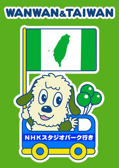 わんわん&台湾 NHKスタジオパーク行き