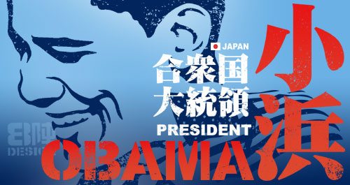 President Obama Japan smile stencil kanji 8jin