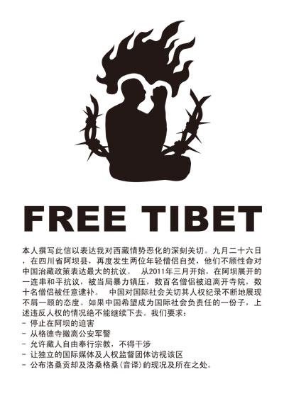 中国政府によるチベット人弾圧を即刻やめさせてください!(中国語)