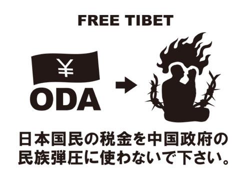 日本国民の税金を中国政府の民族弾圧に使わないで下さい。