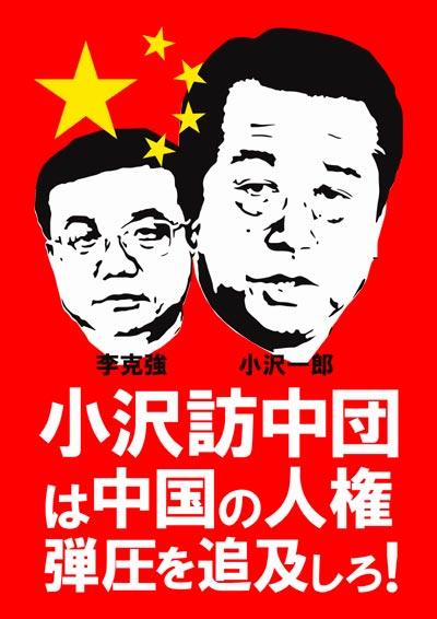 小沢訪中団は中国の人権弾圧を追及しろ!