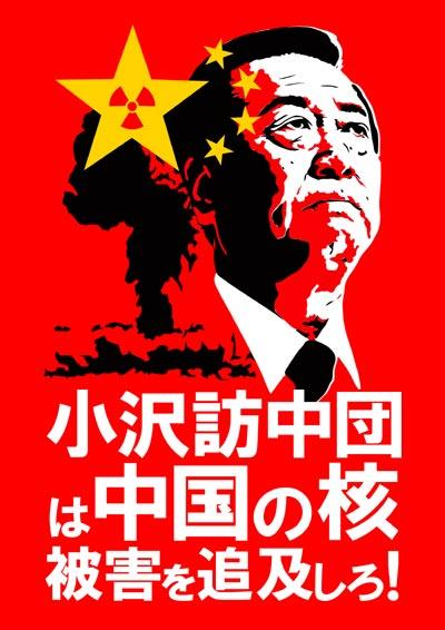 小沢訪中団は中国の核被害を追及しろ!