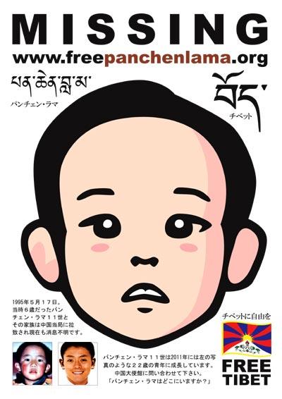 パンチェン・ラマ11世のポスター MISSING freepanchenlama.org