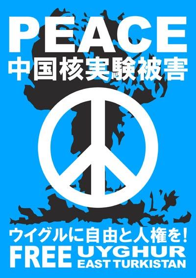 PEACE 中国核実験被害