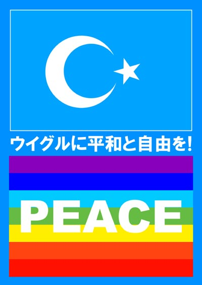 ウイグルに平和と自由を