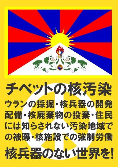 チベットの核汚染