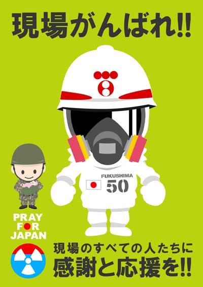 現場がんばれ!Pray for Japan!