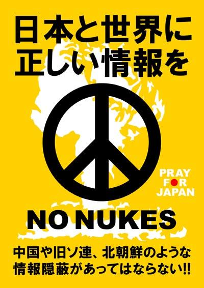 日本と世界に正しい情報を!Pray for Japan!NO NUKES!