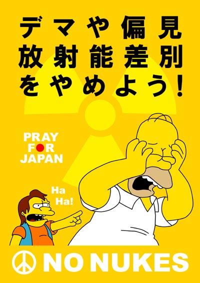 デマや偏見 放射能差別をやめよう!シンプソンズのホーマー Pray for Japan!NO NUKES!