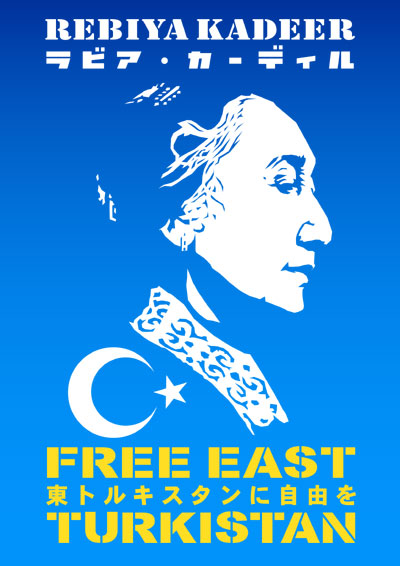 Rebiya Kadeer ラビア・カーディル Free East Turkestan