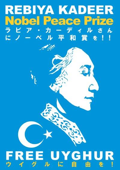 REBIYA KADEER Nobel Peace Prize ラビア・カーディルさんにノーベル平和賞を!! FREE UYGHUR ウイグルに自由を!