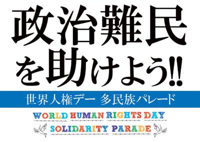 世界人権デー多民族パレード「政治難民を助けよう!」