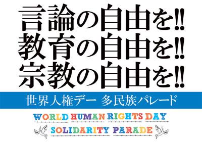 世界人権デー多民族パレード「言論の自由を!教育の自由を!宗教の自由を!」