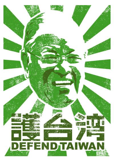 護台湾 DEFEND TAIWAN 李登輝