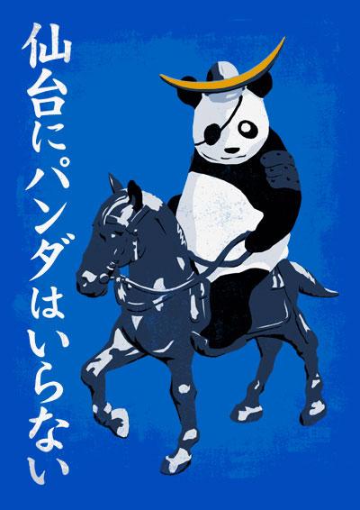 仙台にパンダはいらない 伊達政宗