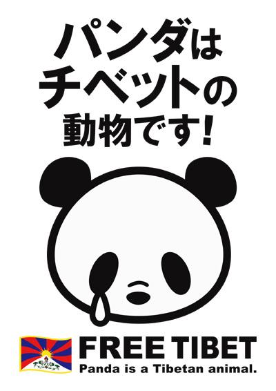 パンダはチベットの動物です!
