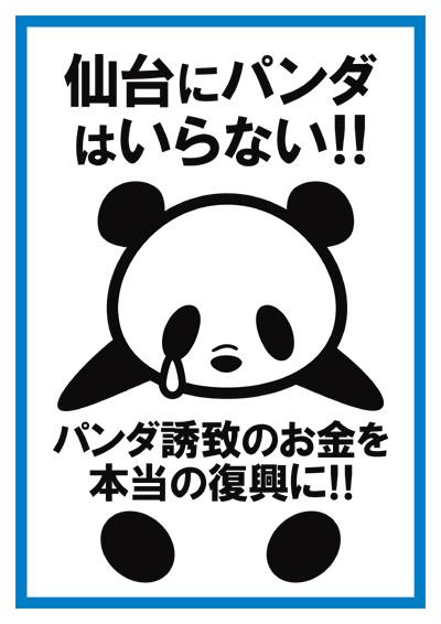 仙台にパンダはいらない!パンダ誘致のお金を本当の復興に!