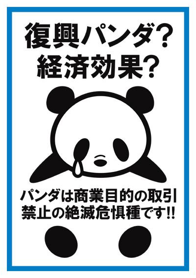 復興パンダ?経済効果?パンダは商業目的の取引禁止の絶滅危惧種です!