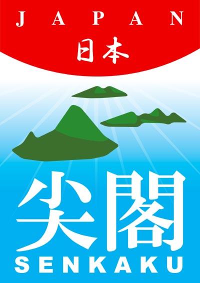 日本 尖閣 JAPAN SENKAKU