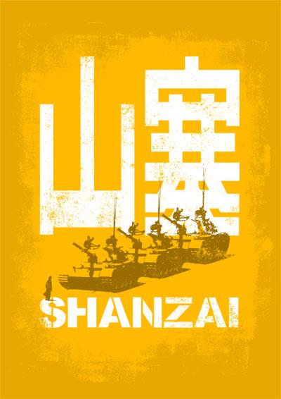 山寨 SHANZAI.