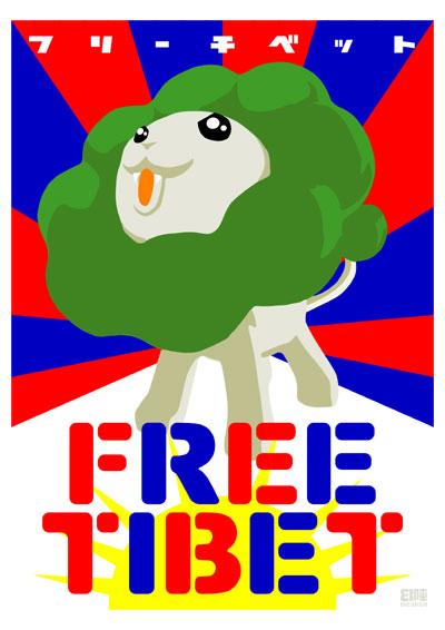FREE TIBET! SNOW LION フリーチベット!雪山ポンデ獅子 スノーライオン