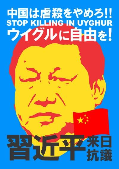 習近平・来日抗議 ウイグルに自由を STOP KILLING IN UYGHUR