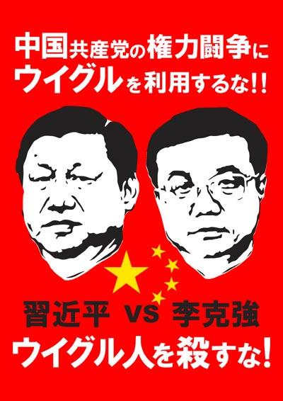 中国共産党の権力闘争にウイグルを利用するな!習近平VS李克強 ウイグル人を殺すな!