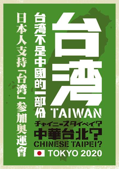 台湾不是中國的一部份 日本人支持「台湾」参加奥運會!