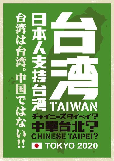 台湾は台湾。中国ではない! 日本人支持「台湾」