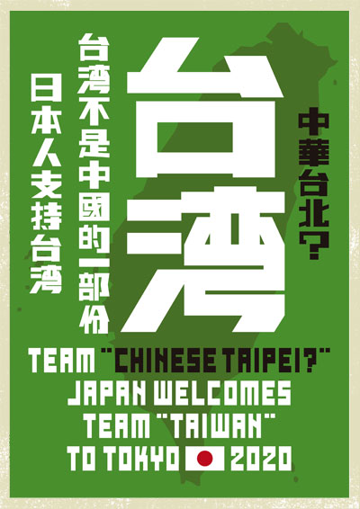 Team Chinese Taipei? Japan welcomes team