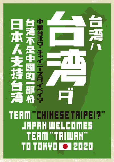 台湾は台湾だ!Team Chinese Taipei? Japan welcomes team