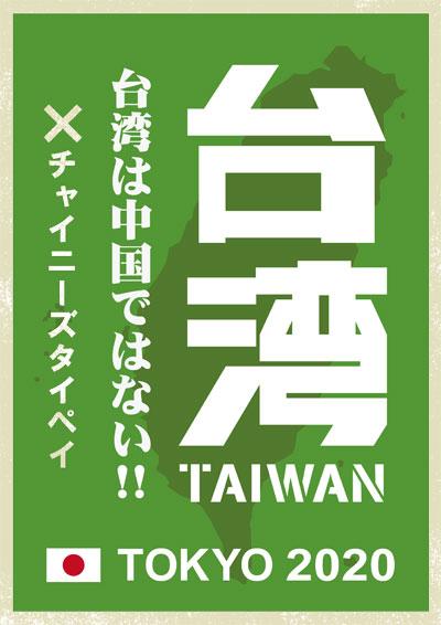 台湾は中国ではない!×チャイニーズタイペイ