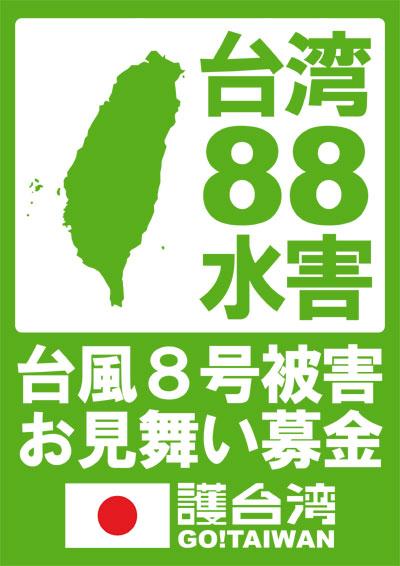 台湾88水害 台風8号被害お見舞い募金