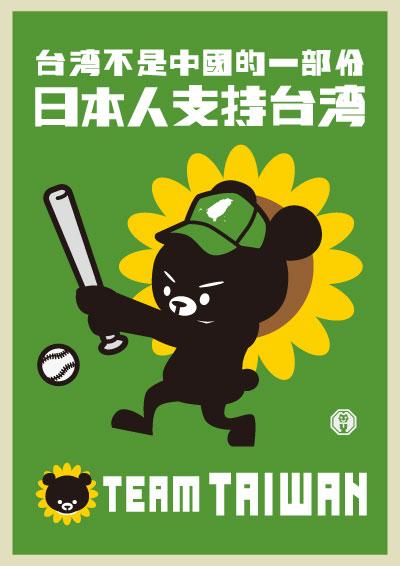 台湾は中国の一部ではない。日本人は台湾を支持します!チーム台湾!黒熊