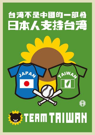 台湾は中国の一部ではない。日本人は台湾を支持します!チーム台湾!日台ユニフォーム