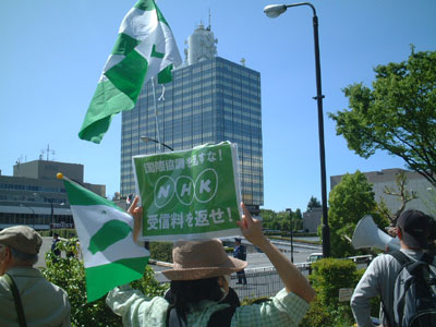 台湾NHK前抗議デモ