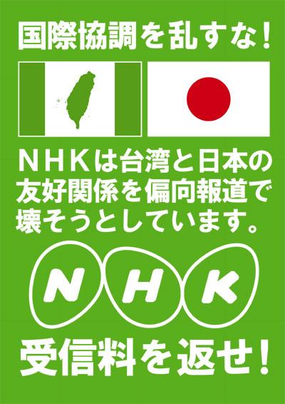 国際協調を乱すな!NHKは台湾と日本の友好関係を偏向報道で壊そうとしています。NHK。受信料を返せ!