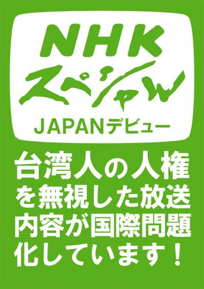 NHKスペシャルJAPANデビュー。台湾人の人権を無視した放送内容が国際問題化しています!