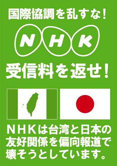 国際協調を乱すな!受信料を返せ!NHKは台湾と日本の友好関係を偏向報道で壊そうとしています。