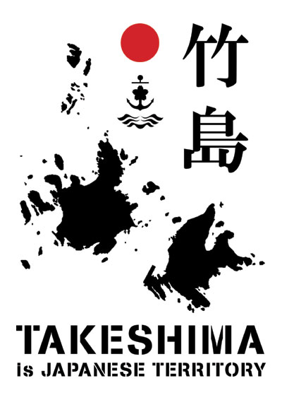 竹島 Takeshima is Japanese Territory