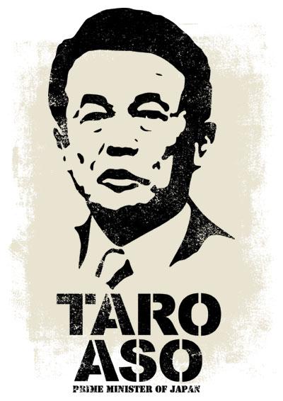 TARO ASO 麻生首相
