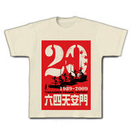 天安門事件20周年 - 20th anniversary of the Massacre in Tiananmen Square