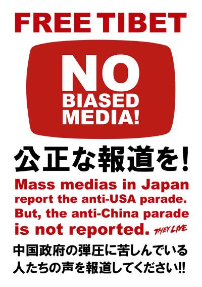 NO BIASED MEDIA!公正な報道を!中国政府の弾圧に苦しんでいる人たちの声を報道してください!!
