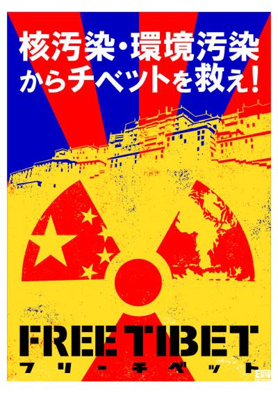 核汚染・環境汚染からチベットを救え!