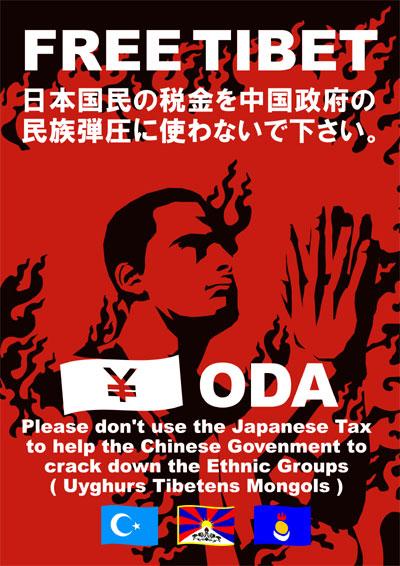 フリーチベット!ODA 日本国民の税金を中国政府の民族弾圧に使わないで下さい。