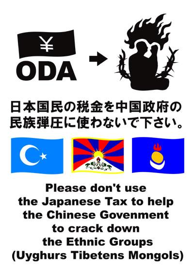 フリーチベット!日本国民の税金を中国政府の民族弾圧に使わないで下さい。